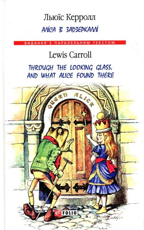 "Купить книгу ""Аліса в Задзеркаллі / Through the Looking Glass, and What Alice found there"""