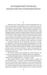 """Купить книгу """"Про крансолюдків та сирітку Марисю = O krasnoludkach i sierotce Marysi"""""""