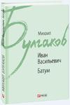 Иван Васильевич. Батум - купить и читать книгу