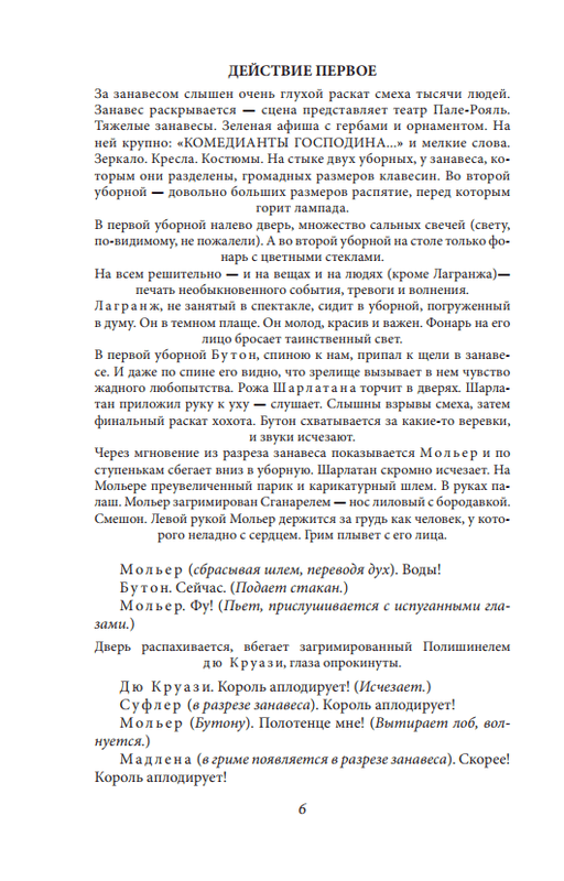 """Купить книгу """"Иван Васильевич. Батум"""""""
