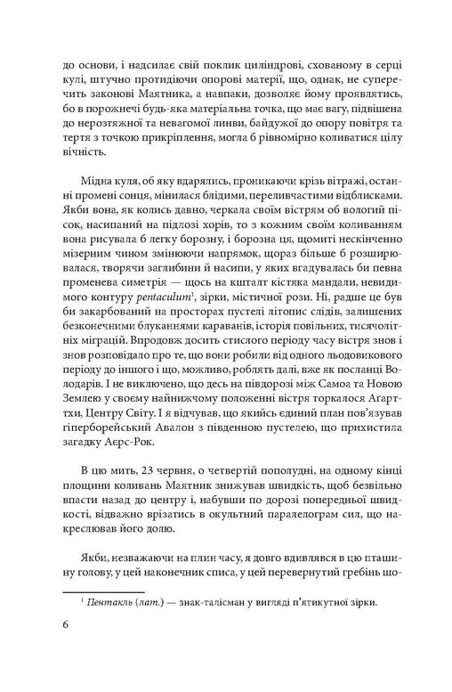 """Купить книгу """"Маятник Фуко"""""""
