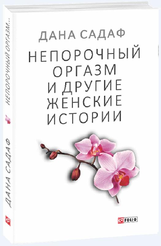 """Купить книгу """"Непорочный оргазм и другие женские истории"""""""