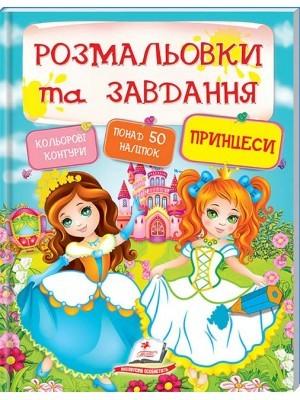 """Купить книгу """"Принцеси. Розмальовки та завдання"""""""