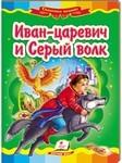Иван-царевич и серый волк - купить и читать книгу