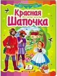 """Купить книгу """"Красная Шапочка"""""""