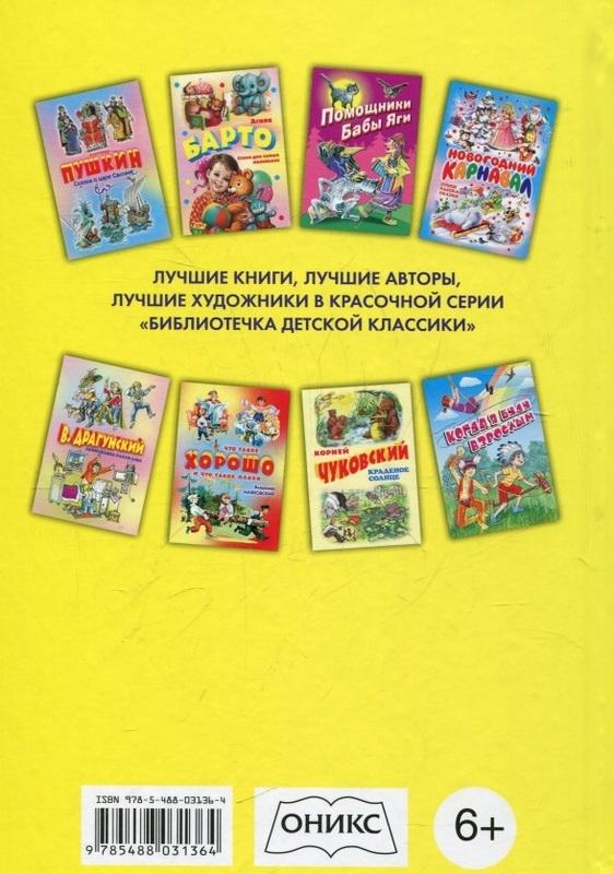"""Купить книгу """"Мы - богатыри!"""""""