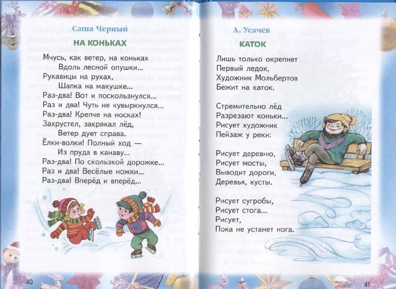 """Купить книгу """"Новогодний карнавал"""""""