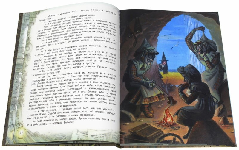 Тайна платформы №13 - купить и читать книгу