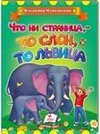 Что ни страница, — то слон, то львица
