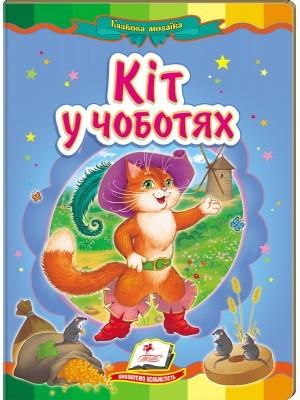 Кіт у чоботях - купить и читать книгу