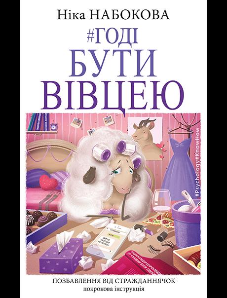 """Купить книгу """"Годі бути вівцею"""""""