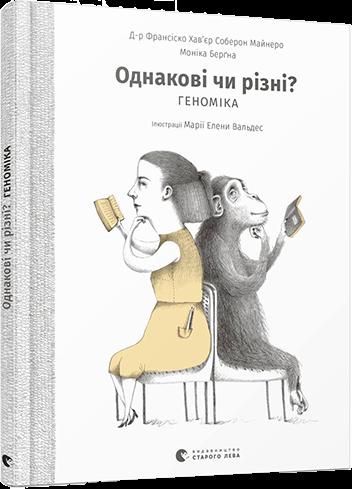 """Купить книгу """"Однакові чи різні? Геноміка"""""""