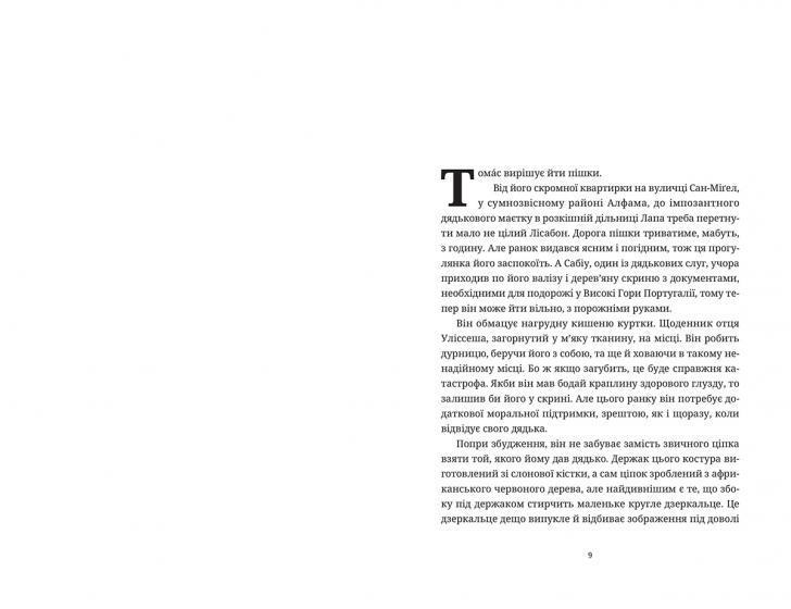 """Купить книгу """"Високі гори Португалії"""""""