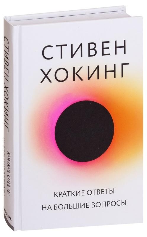 """Купить книгу """"Краткие ответы на большие вопросы"""""""