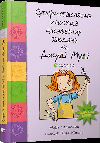 """Купить книгу """"Супермегакласна книжка цікавезних завдань від Джуді Муді"""""""
