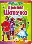 Червона Шапочка - купить и читать книгу