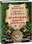 Проект «Украина»: Архитекторы, прорабы, работники. П—Я - купить и читать книгу