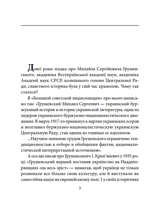 """Купить книгу """"Михайло Грушевський"""""""