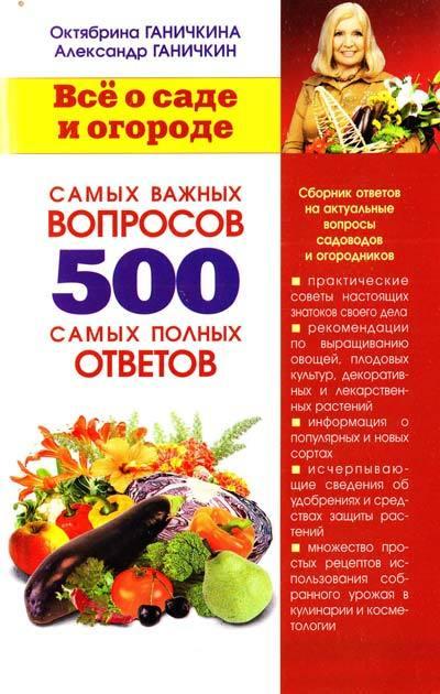 """Купить книгу """"Все о саде и огороде. 500 самых важных вопросов, 500 самых полных ответов"""""""