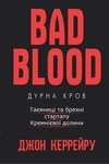 Bad Blood / Дурна кров. Таємниці та брехні стартапу Кремнієвої долини