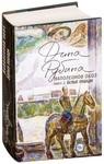 Наполеонов обоз. Белые лошади. Книга 2 - купить и читать книгу