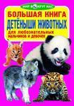 Большая книга. Детёныши животных