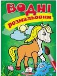 Водні розмальовки (кінь) - купити і читати книгу