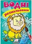 Водні розмальовки (лев)