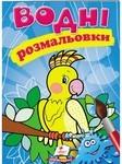 Водні розмальовки (папуга)