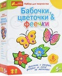 Набор для творчества Ranok-Creative Бабочки, цветочки и феечки