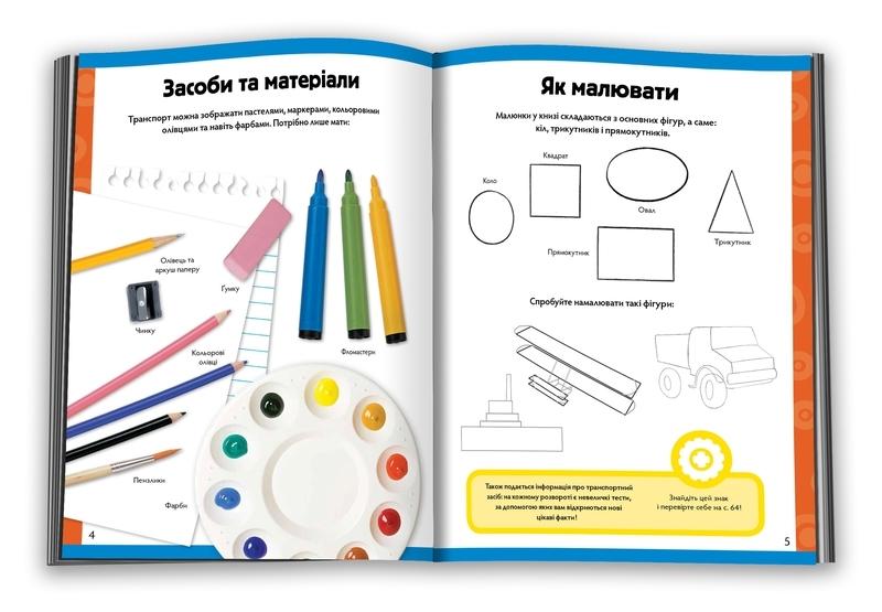 """Купить книгу """"Вчимося малювати автомобілі, літаки та інші види транспорту"""""""