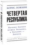 Четвертая республика: Почему Европе нужна Украина, а Украине — Европа
