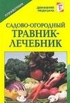 Садово-огородный травник-лечебник. Справочник