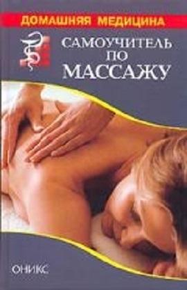 """Купить книгу """"Самоучитель по массажу"""""""