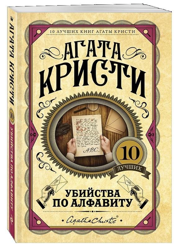 """Купить книгу """"Убийства по алфавиту"""""""
