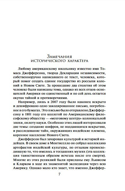 """Купить книгу """"Дьявольская колония"""""""