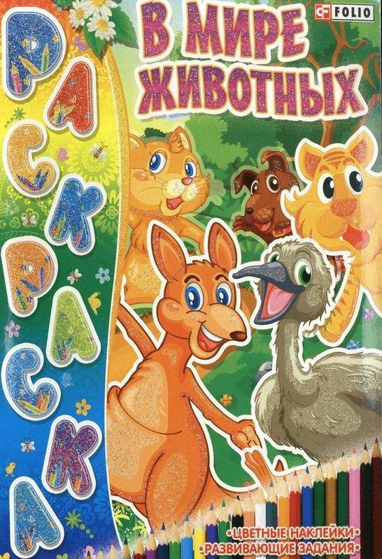 """Купить книгу """"Книжка-раскраска В мире животных"""""""