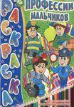 Книжка-раскраска Профессии мальчиков
