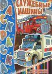 Книжка-раскраска Служебные машины