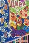 Книжка-раскраска Цирк