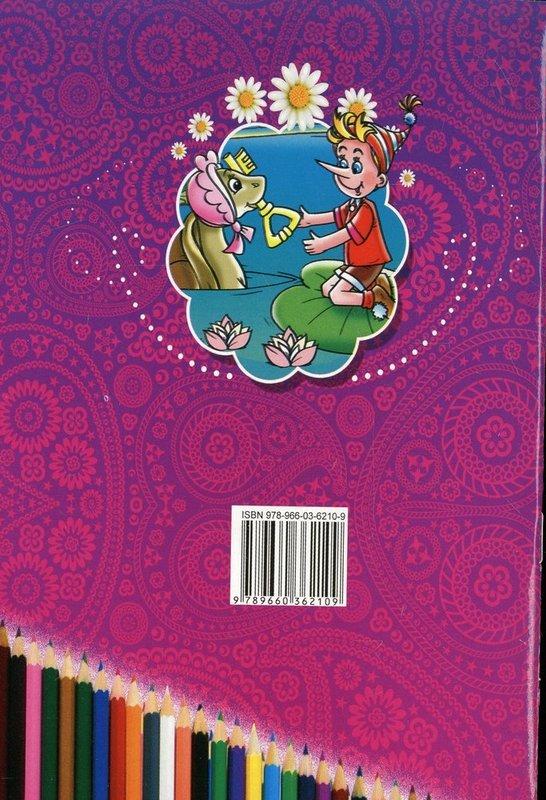 """Купить книгу """"Книжка-раскраска В мире сказок"""""""