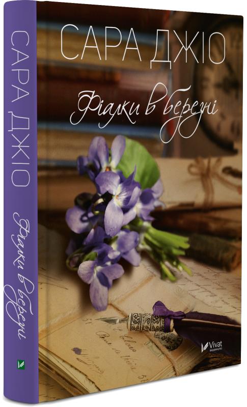 """Купить книгу """"Фіалки в березні"""""""