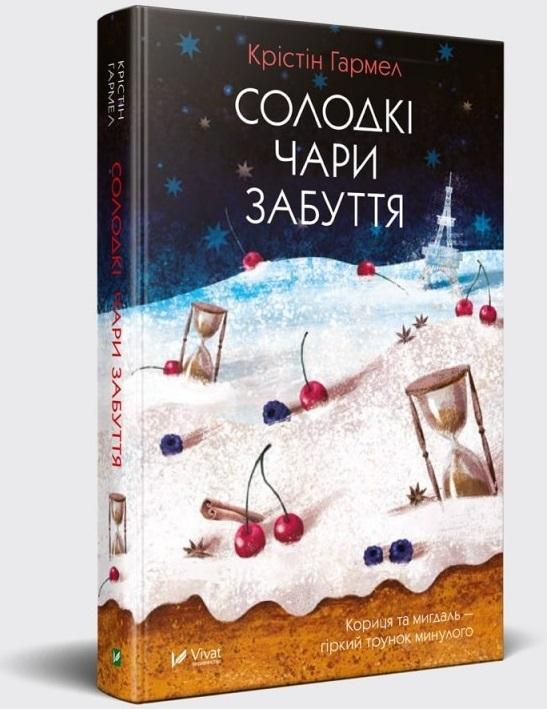 """Купить книгу """"Солодкі чари забуття"""""""