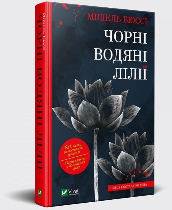 """Купить книгу """"Чорні водяні лілії"""""""