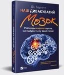 Наш дивакуватий мозок - купить и читать книгу