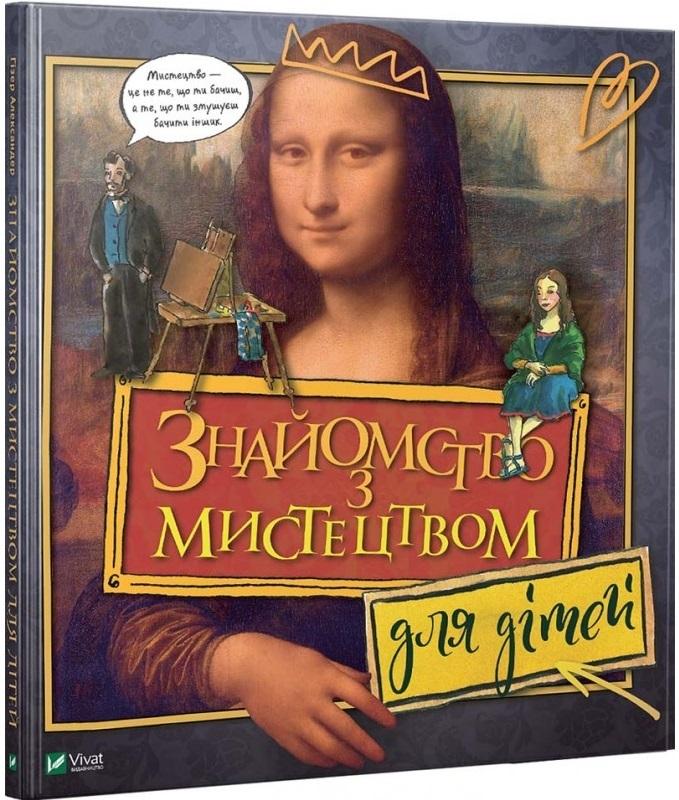 """Купить книгу """"Знайомство з мистецтвом для дітей"""""""
