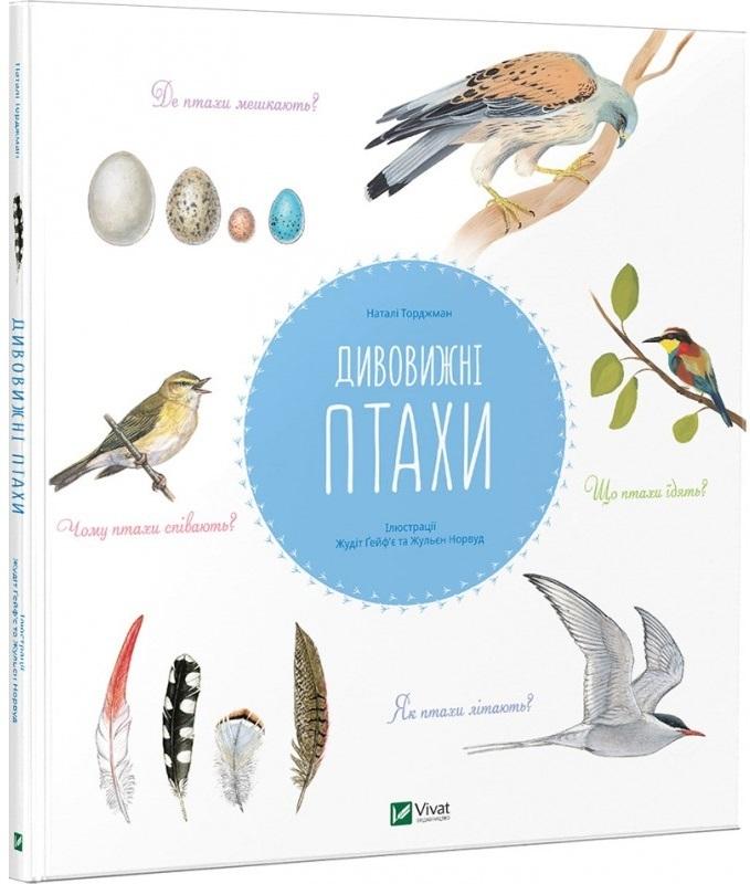 """Купить книгу """"Дивовижні птахи"""""""
