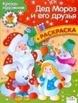 Дед Мороз и его друзья. Раскраска