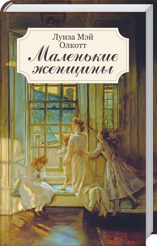"""Купить книгу """"Маленькие женщины"""""""