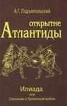 Открытие Атлантиды. Том 2. Илиада, или Сказание о Троянской войне